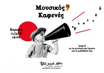 mousikos.kafenes12
