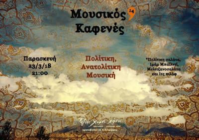 mousikos.kafenes14
