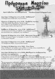 prog_martiou_2011
