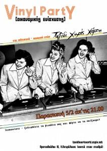 Vinyl Party οικονομικής ενίσχυσης 5/2/2016